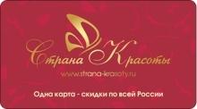 дисконтная карта Страна Красоты Воронеж