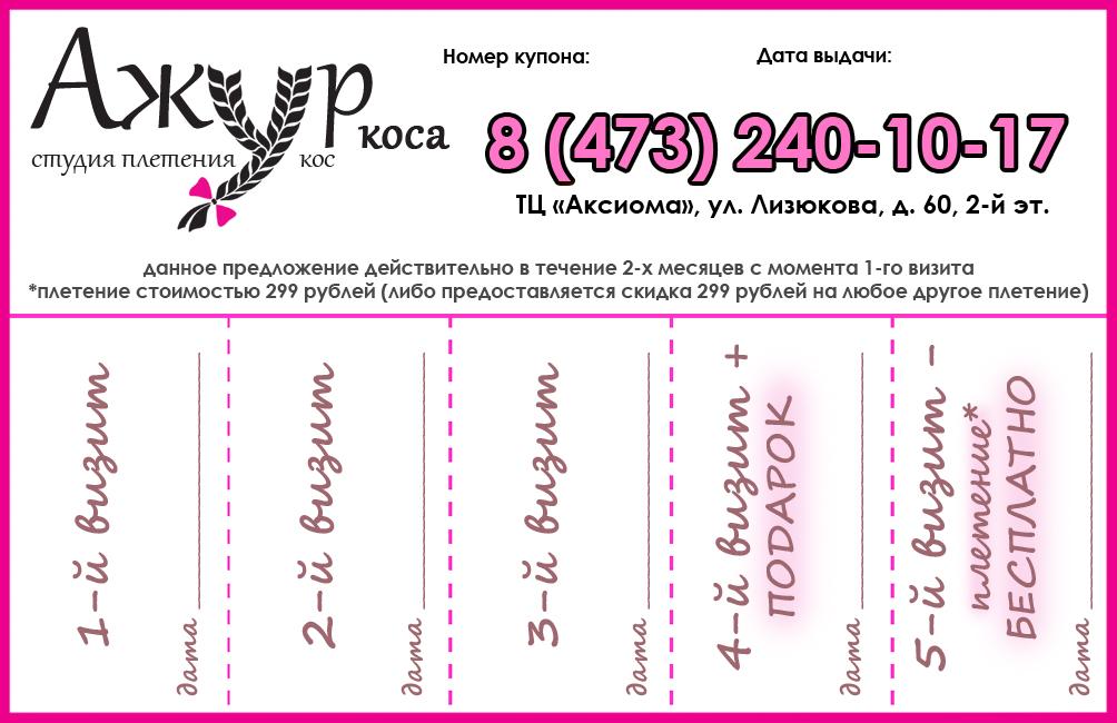 5_kosa_besplatno
