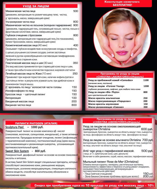 фитнес центр рефлекс цены на косметологию
