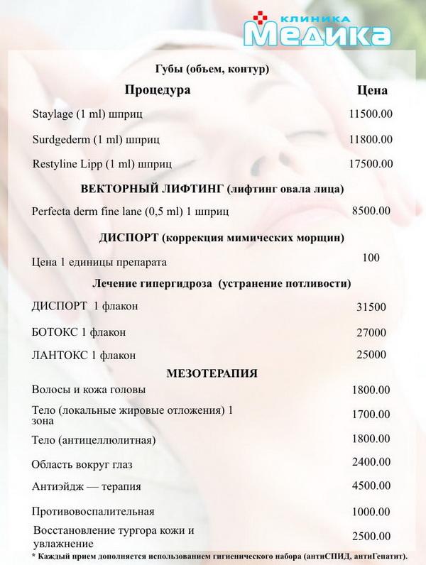Клиника Медика (Воронеж) цены