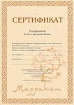 сертификат марракеш воронеж