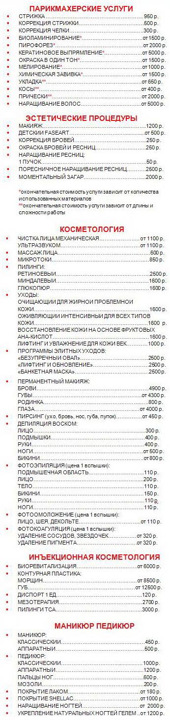 price neo vesna2013