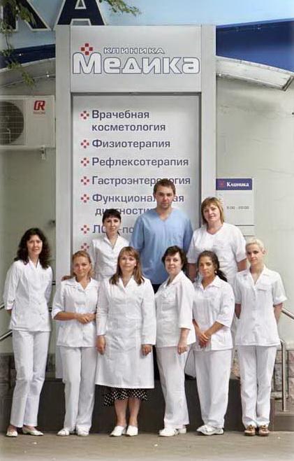Вы просматриваете изображения у материала: Медика, медицинская клиника