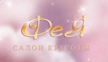 Салон красоты Фея, Воронеж