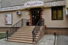 Марракеш, Воронеж