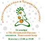 Новогодний базар Апельсиновая Ёлка в Петровском пассаже!