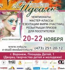 20-22 ноября все о красоте и моде на выставке-фестивале красоты и моды Идеаль