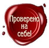 provereno_na_sebe_stamp